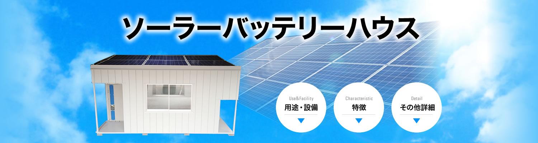 ソーラーバッテリーハウス