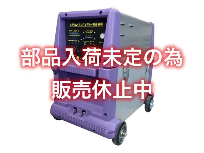 リチウムダイナパワー<br />LDP2200-IV / IVU
