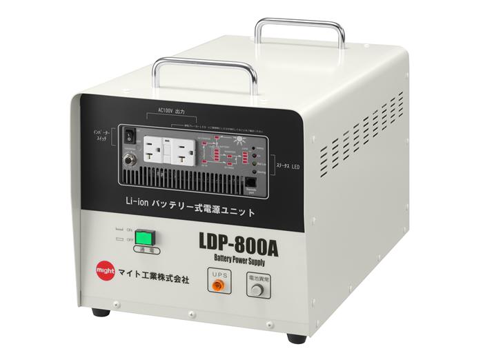 リチウムダイナパワー<br />LDP800A